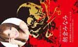 赤いしぶき・スカル&ボーン(写真あり)