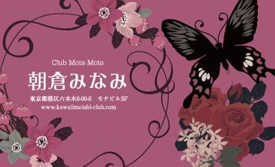 花と黒い蝶・レッド