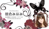花と黒い蝶・ホワイト(写真あり)