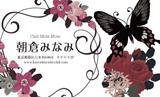 花と黒い蝶・ホワイト