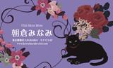 花と黒ネコ・バイオレット