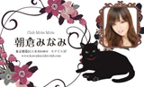 花と黒ネコ・ホワイト(写真あり)