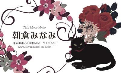 花と黒ネコ・ホワイト