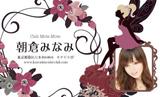花と黒い妖精・ホワイト(写真あり)