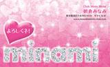 キラキラageネーム・ピンク