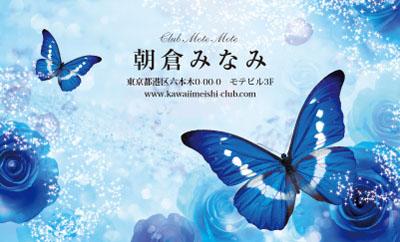 花と蝶・ブルー