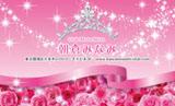 プリンセスティアラ・ピンク