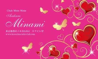 ハートと蝶・ピンク