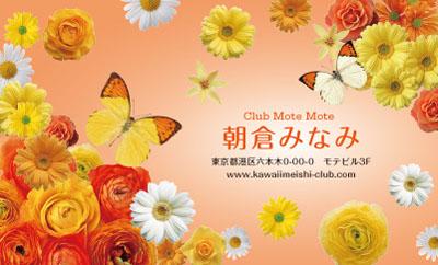 花いっぱい・オレンジ