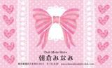 水彩リボン&ハート・ピンク