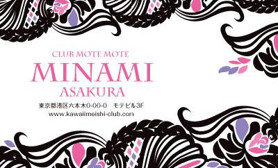 花と波アンティーク・ピンク