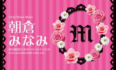 花とストライプ・ピンク