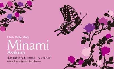 花と蝶シルエット・スミレ色
