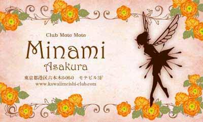 花フェアリーテイル・妖精