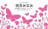 草花と蝶・ピンク