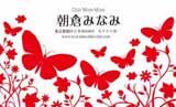 草花と蝶・赤