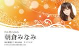 ロハスなイメージ・オレンジ(写真あり)