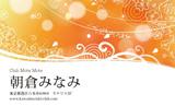 ロハスなイメージ・オレンジ