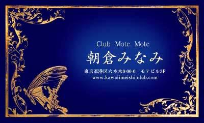 蝶アールヌーボー・ブルー