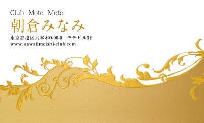 金の波・ホワイト