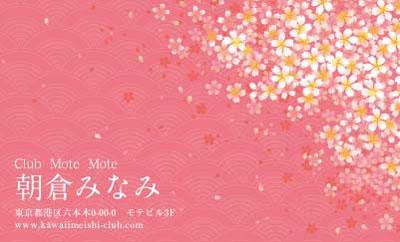 桜きもの柄・ピンク