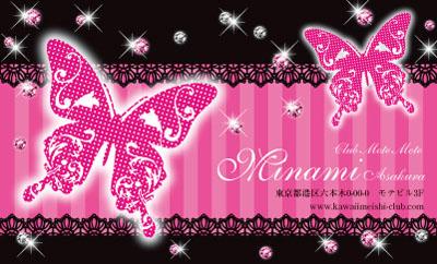 グラマラス蝶・ピンク