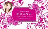 花とツタモノトーン・ピンク(写真あり)