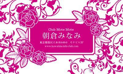 花とツタモノトーン・ピンク