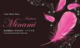 天使の羽・ピンク