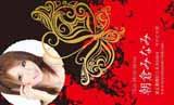 赤いしぶき・バタフライ(写真あり)