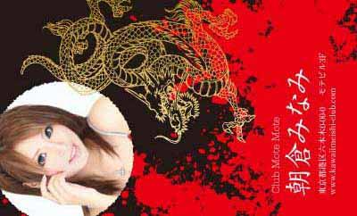 赤いしぶき・ドラゴン(写真あり)