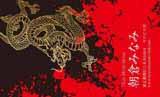 赤いしぶき・ドラゴン