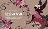 花と黒い妖精・ベージュ