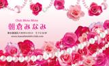 花とパール・ピンク