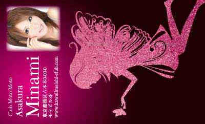 シルエットフェアリー・ピンク(写真あり)