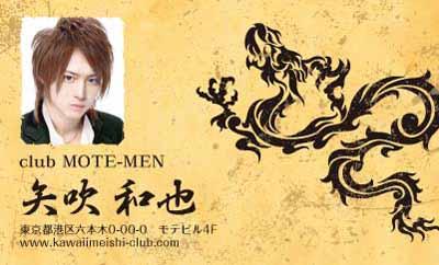 メンズタトゥー柄ドラゴン・茶(写真あり)