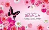 花いっぱい・ピンク