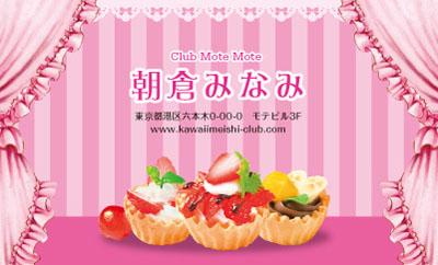 カップケーキ・ピンク