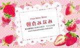 いちご&花柄クロス・ピンク