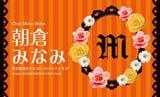 花とストライプ・オレンジ