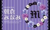 花とストライプ・バイオレット