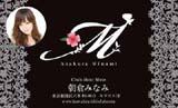 花とイニシャル・黒(写真あり)