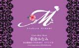 花とイニシャル・紫