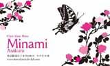 花と蝶シルエット・ピンク