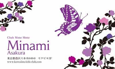 花と蝶シルエット・バイオレット