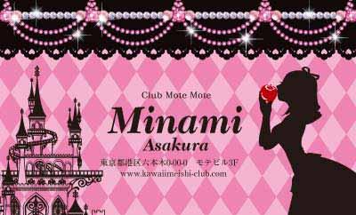 キラキラフェアリーテイル・白雪姫ピンク