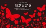 草花と蝶・黒