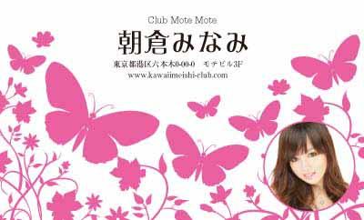 草花と蝶・ピンク (写真あり)