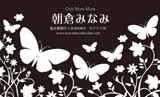 草花と蝶・白