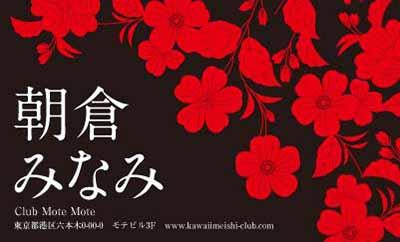 和の花もよう・黒と赤